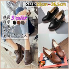 大きいサイズ 靴 レディース 26cm/美脚 婦人靴 チャンキーヒール 太ヒール パンプス/