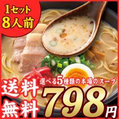 ラーメン とんこつ 8食セット 5種類から選べる 全国送料無料 五木食品 もっこす ラーメン 熊本 博多 久留米
