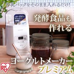 プレミアムヨーグルトメーカー ヨーグルトメーカー 甘酒 麹 自家製 IYM-012-W アイリスオーヤマ 送料無料