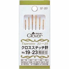 Clover クロスステッチ刺繍針 (取り合わせ) クロバー 57-201