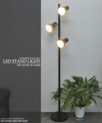 送料無料■LED電球3灯付属LED3灯フロアライト 長寿命、省エネ おしゃれな フロアスタンドライト 白色/電球色 間接照明、インテリア