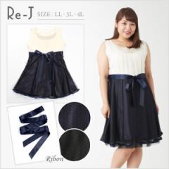 [LL.3L.4L]ビジュー装飾切替ドレス:大きいサイズRe-J(リジェイ)【Jinnee/ジニー】