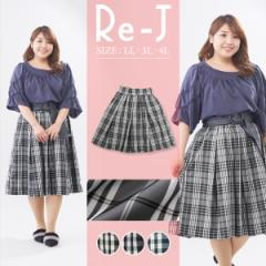 [LL.3L.4L]チェック柄ギャザースカート 大きいサイズ レディース Re-J(リジェイ)