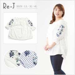 [LL.3L.4L]袖刺繍オフショルブラウス 大きいサイズ レディース Re-J(リジェイ)
