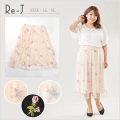 【ネット限定SALE】[LL.3L]チュール花刺繍スカート:大きいサイズRe-J(リジェイ)【SUPURE/スプル】