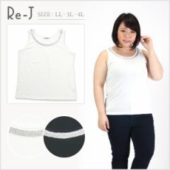 [LL.3L.4L]銀糸テープタンクトップ 大きいサイズ レディース Re-J(リジェイ)