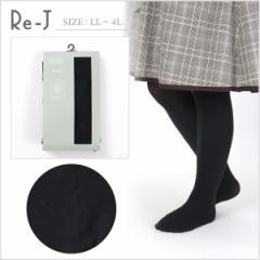 [LL〜4L]80デニールプレーンタイツ 大きいサイズ レディース Re-J(リジェイ)