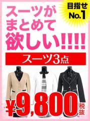 【訳あり♪】スーツいっぱい欲しい激安セット!(スーツ3点セット)キャバスーツ キャバ レディース 福袋 激安 ワケあり