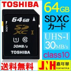 激安 DM便送料無料 SDカード SDXC カード 東芝 64...