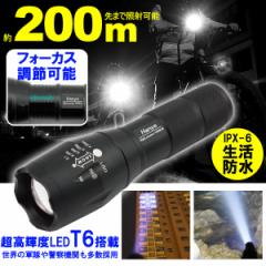 超高輝度LED T6搭載超強光ズームライト ネコポ...