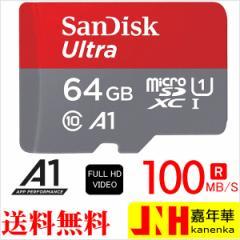 DM便送料無料microSDXC 64GB SanDisk サンディスク UHS-I U1 超高速100MB/s FULL HD 対応 アプリ最適化 Rated A1対応 専用SDアダプ付