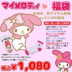 FUKU-186454/のあのはこぶね/【Sanrio/サンリオ】中身はおまかせ!キャラクター雑貨福袋「マイメロディ」(上代¥2000相当 アイテム