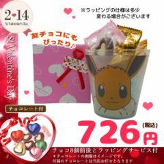 PM-5526029EV-VD/【バレンタイン】フロストグラス(ポケットモンスター/イーブイ)&チョコレート8個前後&ラッピングギフトセット