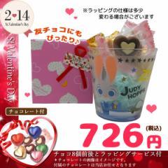 DN−5526032ZU-VD/【バレンタイン】フロストグラス(ズートピア/アップ)&チョコレート8個前後&ラッピングギフトセット