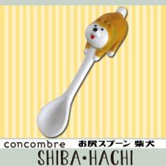ZCB-74543「お尻スプーン/柴犬」デコレ concombre SHIBA・HACHI コンコンブル(シバ・ハチ)/食器/インテリア/飾り/装飾