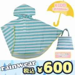 【DM便発送可】98714S/ZIP/☆びっくり超特価☆[RAIN PONCHO KIDS]レインポンチョ/キッズ(ボーダー・ブルー)