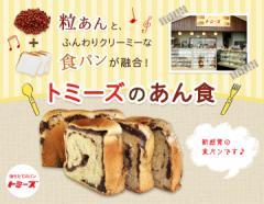 【食パン】【当店おススメ】【神戸で人気のあん食パン】手作り焼き立てのパン「トミーズ」のあん食 (2本セット) #1  ・2
