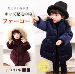 セール 中綿ジャケット 子供服 キッズ ベビー ファーコート アウター ジャンパー中綿コート 女の子 子供用 防寒 保温性抜群