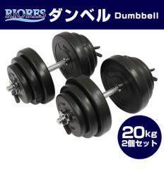 【送料無料】RIORES  ダンベル 20kg x 2個セット  / 40kg  フィットネス ダイエット ストレッチ 鉄アレイ ダンベル トレーニング