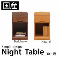 【送料無料】国産30ナイトテーブル1段 選べる2色 ベッドサイドテーブル ソファサイドテーブル テーブル 木製★sk97a
