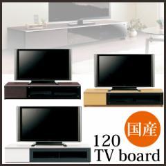【送料無料】国産 120TVボード 3色対応 完成品 強化ガラス ロータイプ AV収納 木製 テレビ台 ローボード 収納家具★sk57a