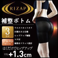 RIZAP ライザップ ヒップアップ3分丈ボトムス ガードル グンゼ