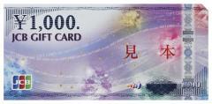 1枚★★JCBギフトカード 1000円×1枚★★ギフト券商品券金券 ( 4大信販系JCB VISA UC ニコス)