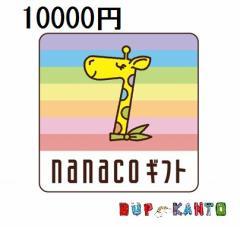 10000円券 nanacoギフト ナナコ ななこ /チャージもネットショッピングも!/セブンイレブン 1万円ギフト券商品券