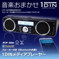 メディアプレーヤー Bluetooth ブルートゥース 1D...