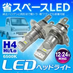LEDヘッドライト LEDヘッドランプ H4 Hi Lo 6500K 小型 純正交換 ハロゲン 省スペース 取付簡単 小型車 軽トラ 軽自動車 12V 24V