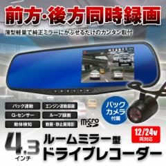 ドライブレコーダー ミラー型 4.3インチ バックカメラ 前方 後方 同時 バック連動 動画 録音機能 動体検知