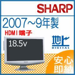 SH-TV-00 【中古液晶テレビ】2007〜9年製 シャープ【地上デジタル】液晶ハイビジョンテレビ  LC-H1850 or LC-H1851【液晶テレビ】