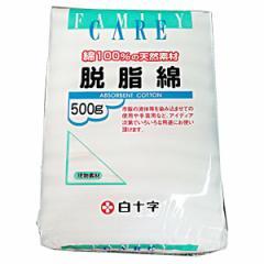 脱脂綿 500g 綿100%の天然繊維(蛍光染料は使用しておりません。)