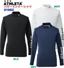 アスレタ ATHLETA 16FW パワーインナーシャツ 01082 フットサル 納期3日〜7日