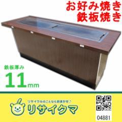 O▼お好み焼き 鉄板焼き カウンター W1830 都市ガス (04881)