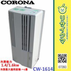 RA393▲コロナ 窓用エアコン 2014年 1.4/1.6kw 〜6畳 CW-1614