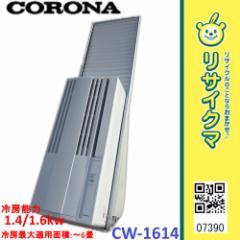 RA390▲コロナ 窓用エアコン 2014年 1.4/1.6kw 〜6畳 CW-1614