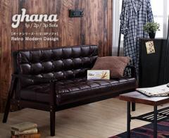 【送料無料】ghana(ガーナ)レトロソファ 1P sofa ソファ ソファー 一人掛け 1人掛け デザイン 無垢 北欧  無垢材 レトロ