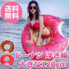浮き輪 ドーナツ 可愛い 人気 大きい 120cm 海、プール、水遊びに SNS映え【送料無料】