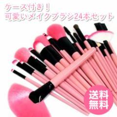 ピンクのケース付き!可愛いメイクブラシ24本セット