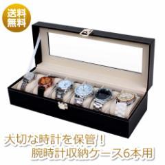 【送料無料】腕時計収納ケース6本用 レザー調 収納ボックス