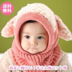 【送料無料】首まで暖かい!羊さん風ニット帽