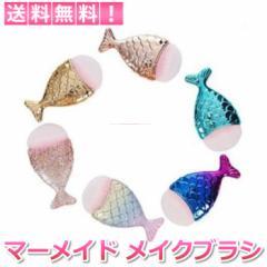 メイクブラシ マーメイド フェイスブラシ 人魚 可愛い 可愛い かわいい 送料無料