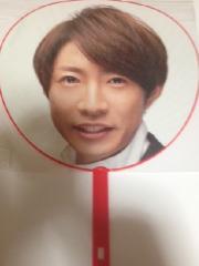嵐 ・2016 Japonism Show Arena Tour ・【公式うちわ】・ ☆相葉雅紀・ 最新コンサート会場販売グッズ