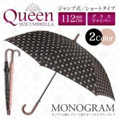 《65cm》傘 レディース 雨傘 長傘 大きい傘 ワンタッチ ジャンプ傘 かわいい おしゃれ グラスファイバー モノグラム柄