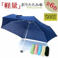 《50cm》軽量 折りたたみ傘 グラスファイバー メンズ レディース キッズ 男性 女性 子供