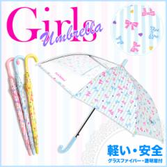《55cm》傘 キッズ 女の子用 透明窓付 かわいい 子供傘 リボン柄 ギフト 小学校 小学生
