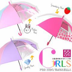 《55cm》傘 キッズ 女の子用 透明窓付 かわいい 子供傘 ギフト 小学校 小学生