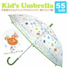 《55cm》傘 キッズ ワンタッチ ジャンプ傘 ビニール傘 カエルプリント グラスファイバー 幼稚園 小学生 かわいい おしゃれ 子供傘