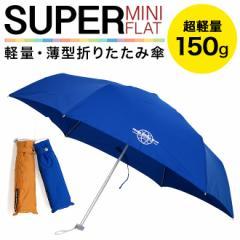 《50cm》超軽量 薄型 折りたたみ傘 メンズ レディース